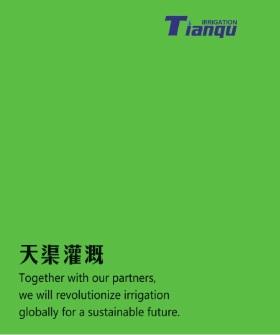 Tianqu homepage